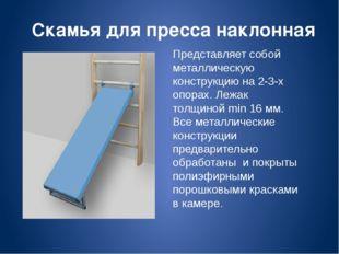 Скамья для пресса наклонная Представляет собой металлическую конструкцию на 2