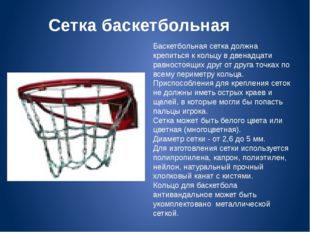 Сетка баскетбольная Баскетбольная сетка должна крепиться к кольцу в двенадцат
