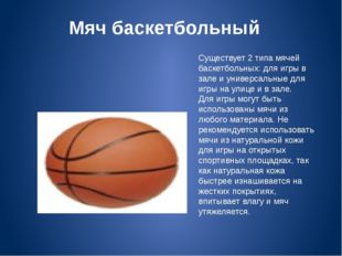 Мяч баскетбольный Существует 2 типа мячей баскетбольных: для игры в зале и ун