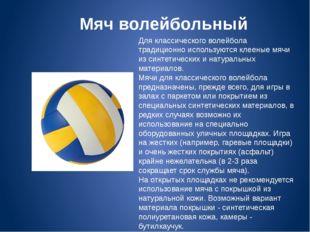 Мяч волейбольный Для классического волейбола традиционно используются клееные