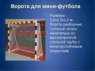 Ворота для мини-футбола Размеры - 3,0х2,0х1,0 м. Ворота разборные, тыльные оп