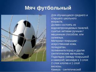 Мяч футбольный Для обучающихся среднего и старшего школьного возраста. Должен