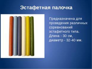 Эстафетная палочка Предназначена для проведения различных соревнований эстафе