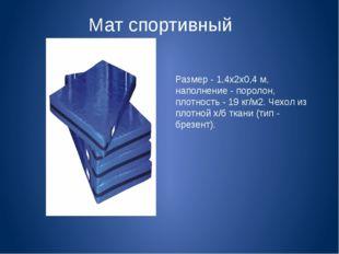 Мат спортивный Размер - 1,4х2х0,4 м, наполнение - поролон, плотность - 19 кг/