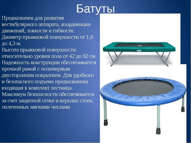 Батуты Предназначен для развития вестибулярного аппарата, координации движени...