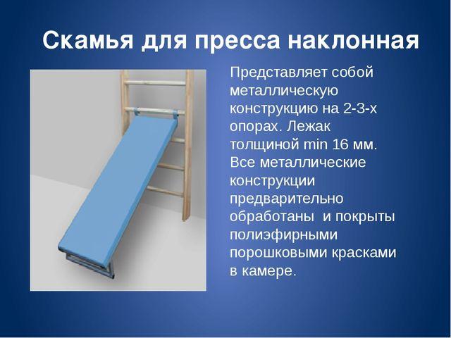Скамья для пресса наклонная Представляет собой металлическую конструкцию на 2...