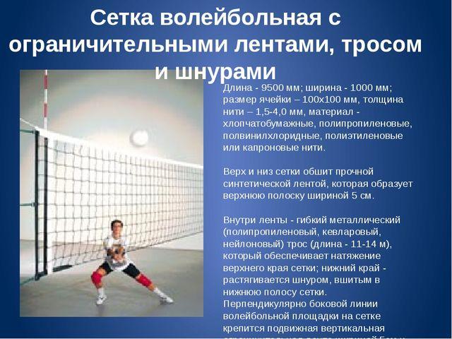 Сетка волейбольная с ограничительными лентами, тросом и шнурами Длина - 9500...
