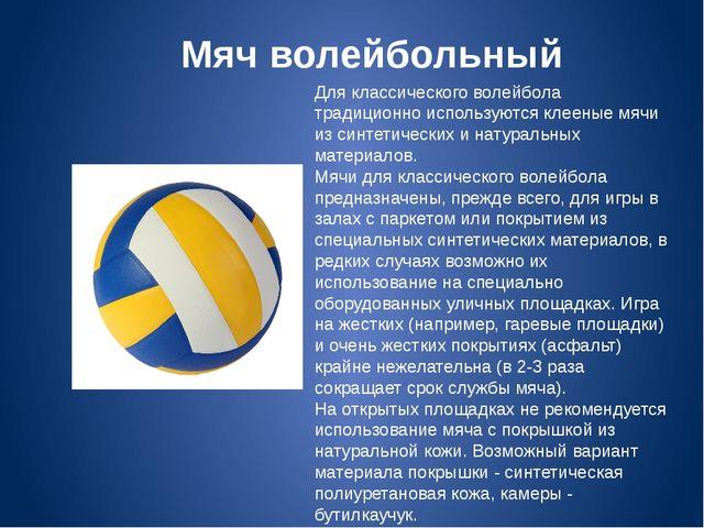 Мяч волейбольный Для классического волейбола традиционно используются клееные...