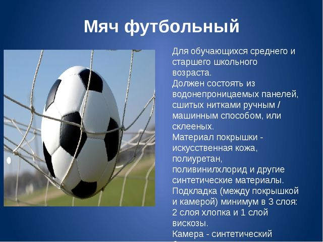 Мяч футбольный Для обучающихся среднего и старшего школьного возраста. Должен...