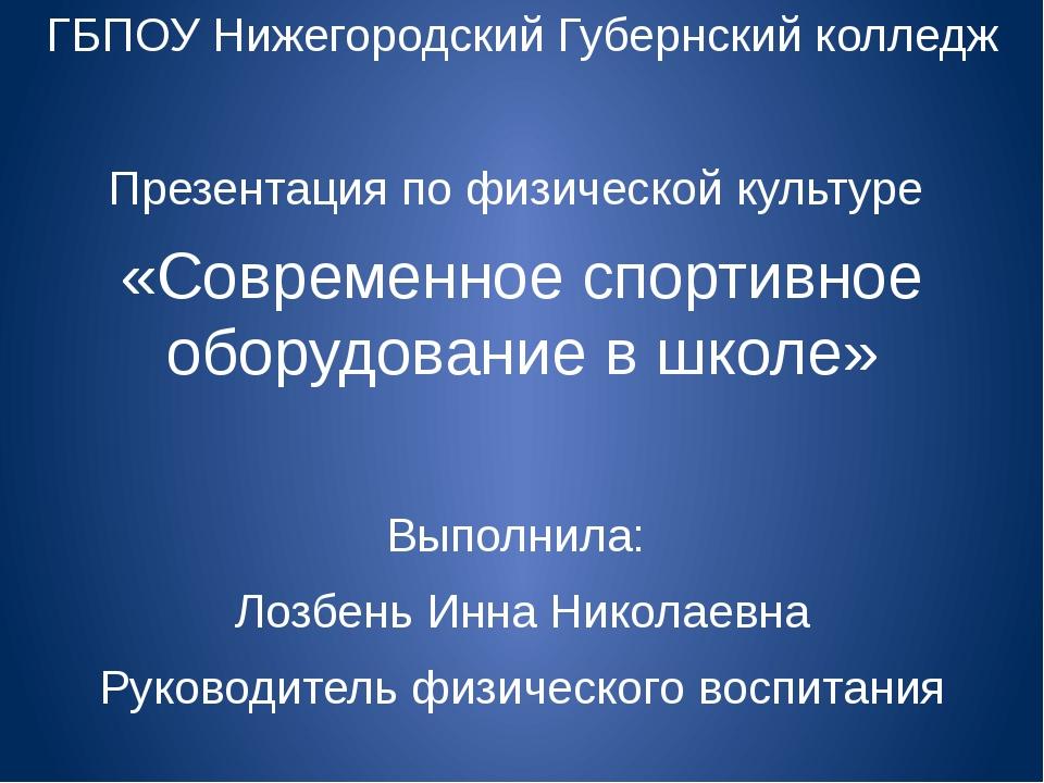 ГБПОУ Нижегородский Губернский колледж Презентация по физической культуре «Со...