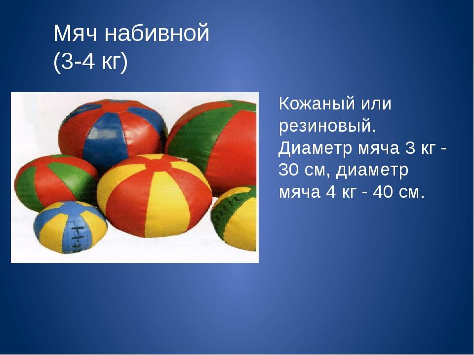 Мяч набивной (3-4 кг) Кожаный или резиновый. Диаметр мяча 3 кг - 30 см, диаме...