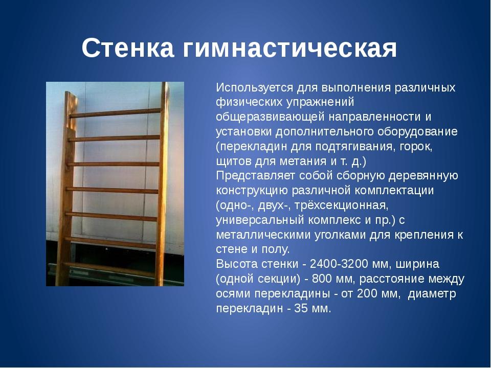Стенка гимнастическая Используется для выполнения различных физических упражн...