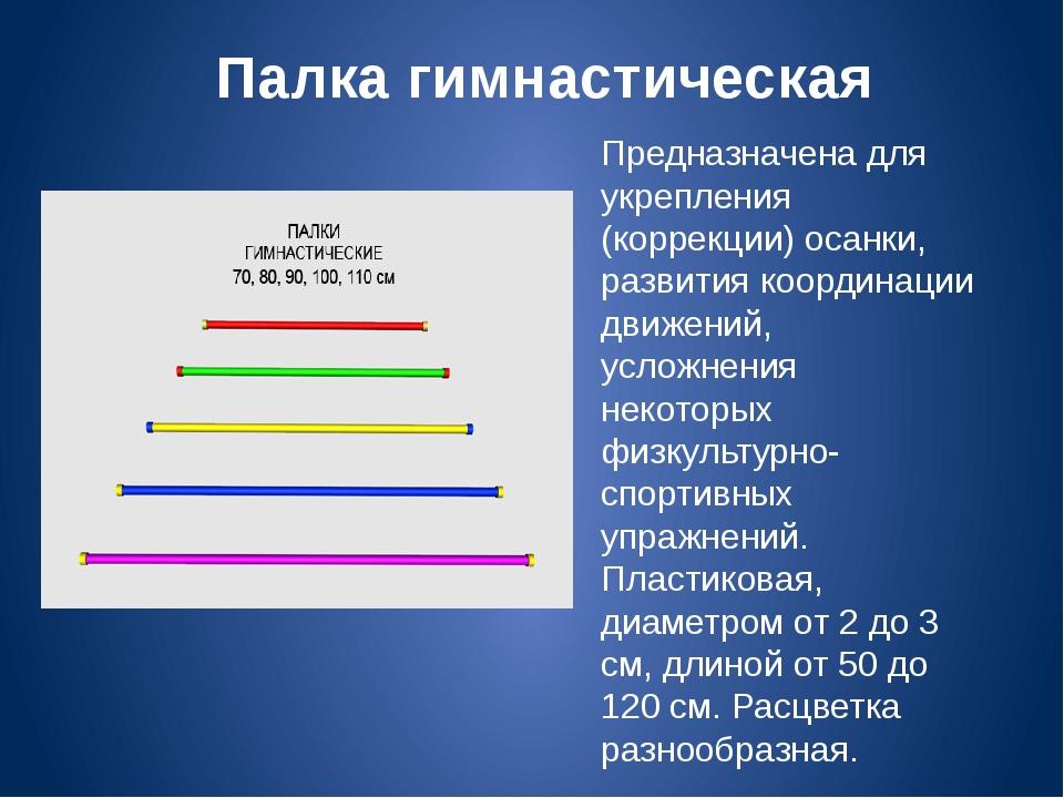 Палка гимнастическая Предназначена для укрепления (коррекции) осанки, развити...
