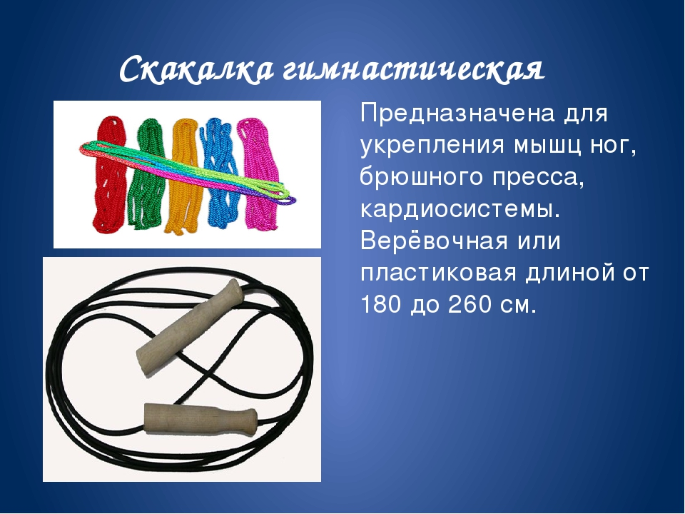 Скакалка гимнастическая Предназначена для укрепления мышц ног, брюшного пресс...