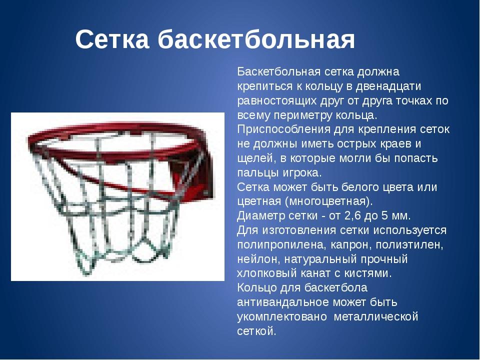 Сетка баскетбольная Баскетбольная сетка должна крепиться к кольцу в двенадцат...
