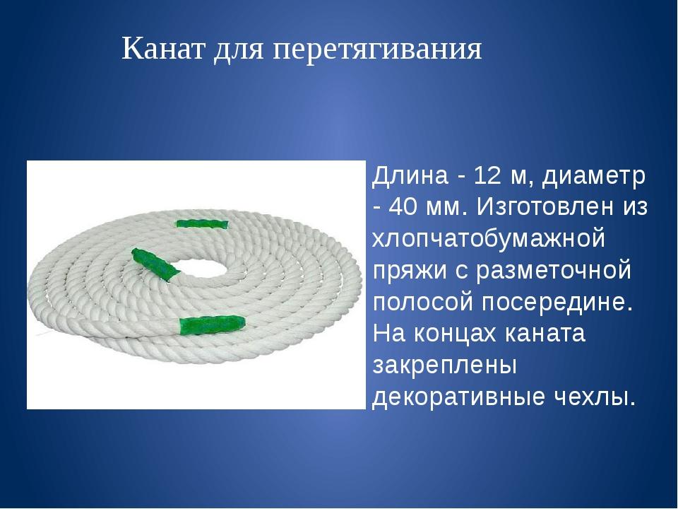 Канат для перетягивания Длина - 12 м, диаметр - 40 мм. Изготовлен из хлопчато...