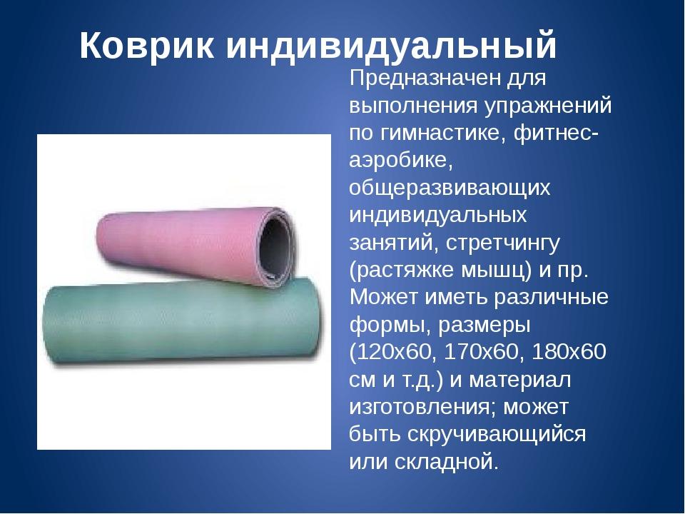 Предназначен для выполнения упражнений по гимнастике, фитнес-аэробике, общера...