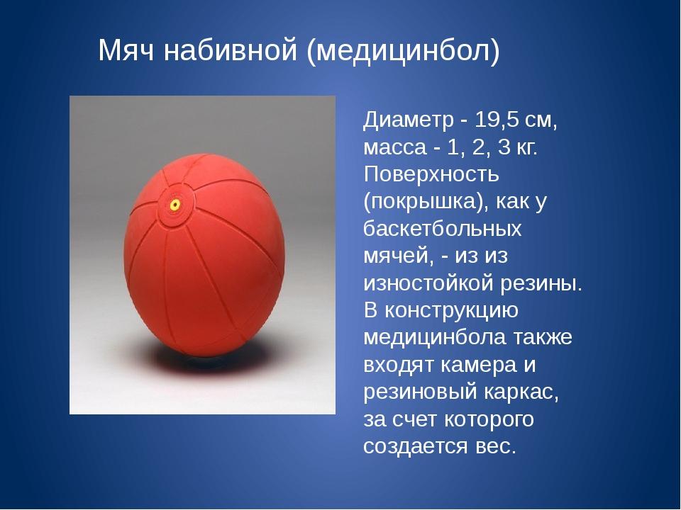 Мяч набивной (медицинбол) Диаметр - 19,5 см, масса - 1, 2, 3 кг. Поверхность...