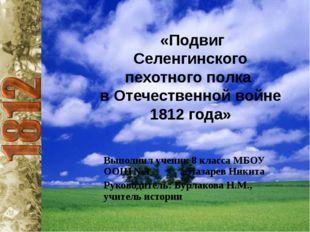 Выполнил ученик 8 класса МБОУ ООШ №3 Лазарев Никита Руководитель: Бурлакова