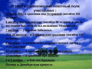 13 июля1812в сражении подОстровной(погибло 116 человек); 6 августаподСм