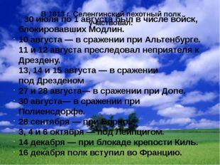 В1813 г.Селенгинский пехотный полк участвовал: С30 июляпо1 августабыл