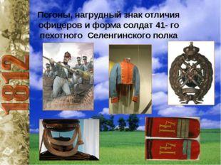 Погоны, нагрудный знак отличия офицеров и форма солдат 41- го пехотного Селе