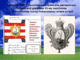 6 апреля 1830 г. Высочайшим приказом императора Российской державы 41-му пех