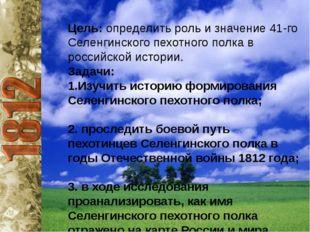 Цель:определить роль и значение 41-го Селенгинского пехотного полка в росси
