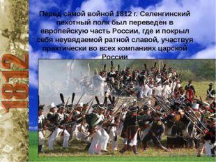 Перед самой войной 1812 г. Селенгинский пехотный полк был переведен в европей