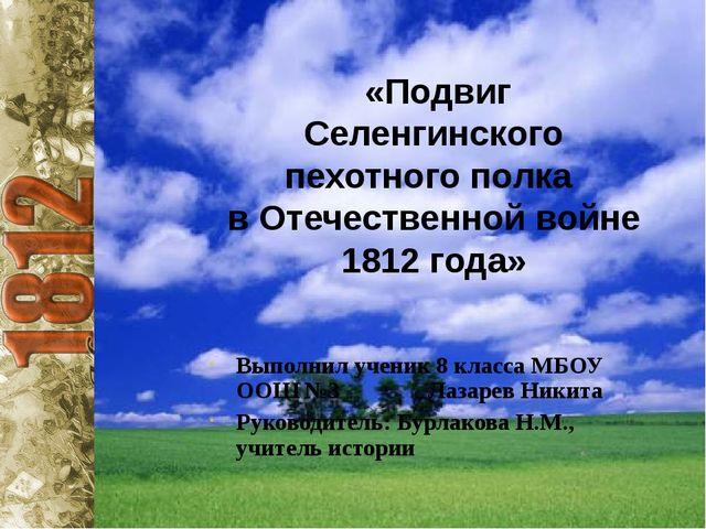 Выполнил ученик 8 класса МБОУ ООШ №3 Лазарев Никита Руководитель: Бурлакова...