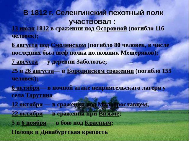 13 июля1812в сражении подОстровной(погибло 116 человек); 6 августаподСм...