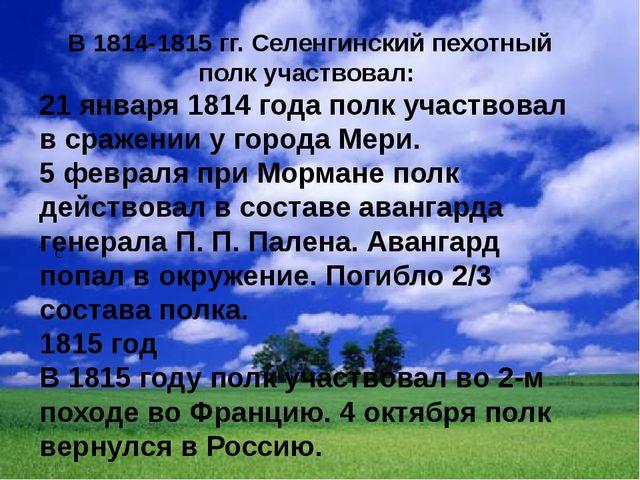 В1814-1815 гг.Селенгинский пехотный полк участвовал: 21 января1814 годап...