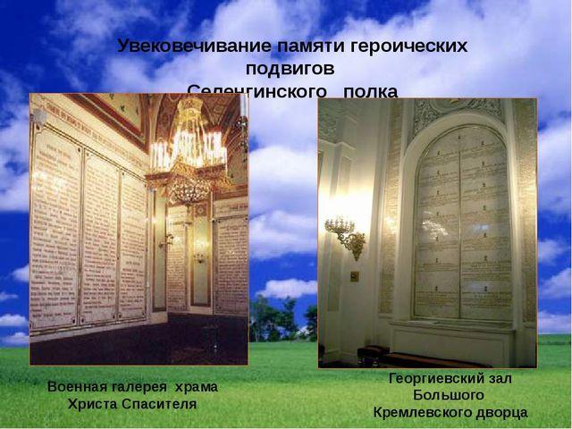 Увековечивание памяти героических подвигов Селенгинского полка Военная галер...
