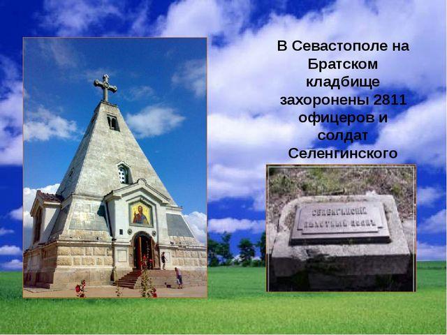 В Севастополе на Братском кладбище захоронены 2811 офицеров и солдат Селенги...