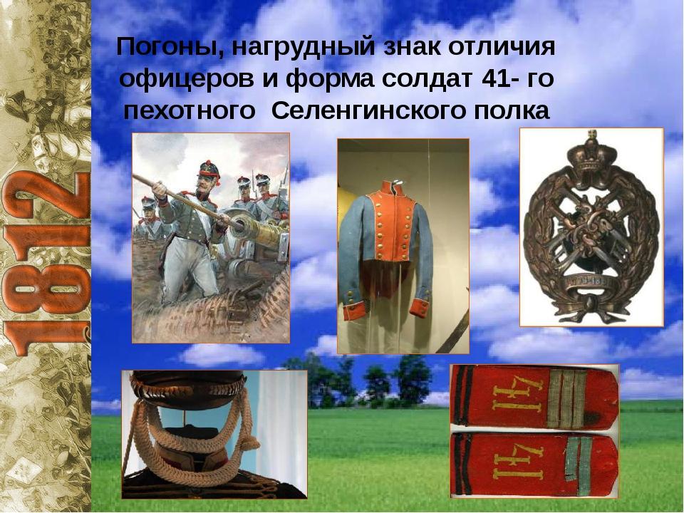Погоны, нагрудный знак отличия офицеров и форма солдат 41- го пехотного Селе...