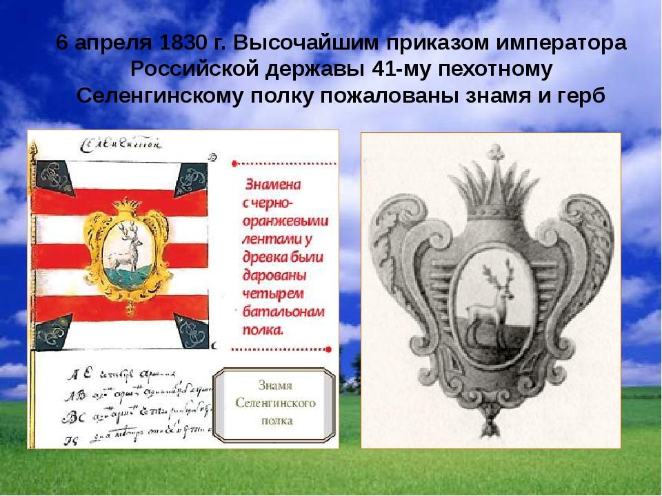 6 апреля 1830 г. Высочайшим приказом императора Российской державы 41-му пех...