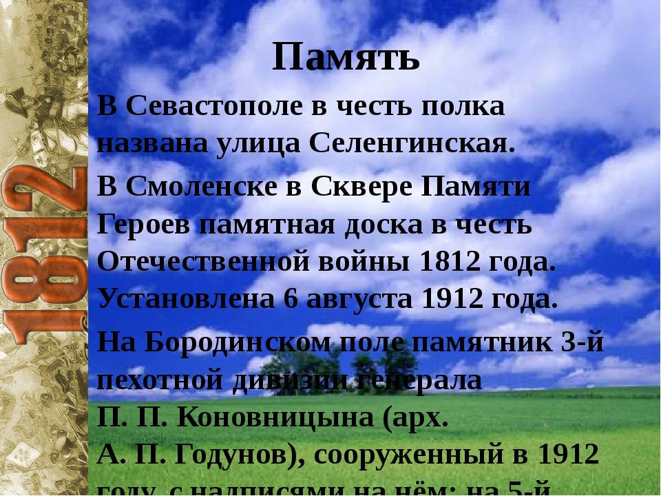 Память ВСевастополев честь полка названа улица Селенгинская. ВСмоленскев...