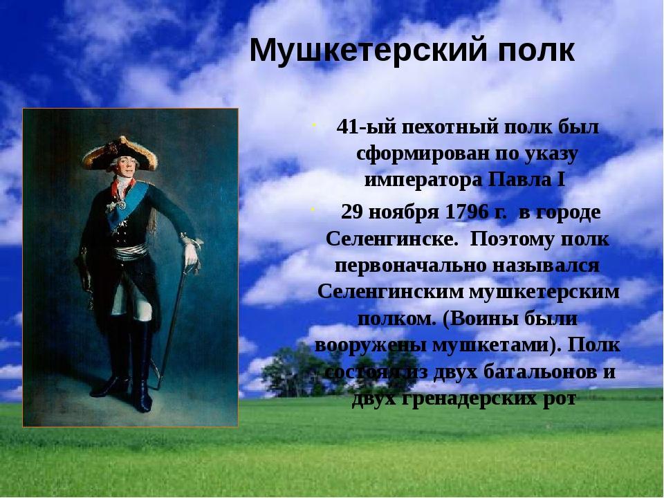 41-ый пехотный полк был сформирован по указу императораПавла I 29 ноября 179...