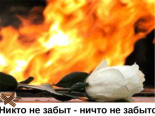 Никто не забыт - ничто не забыто…