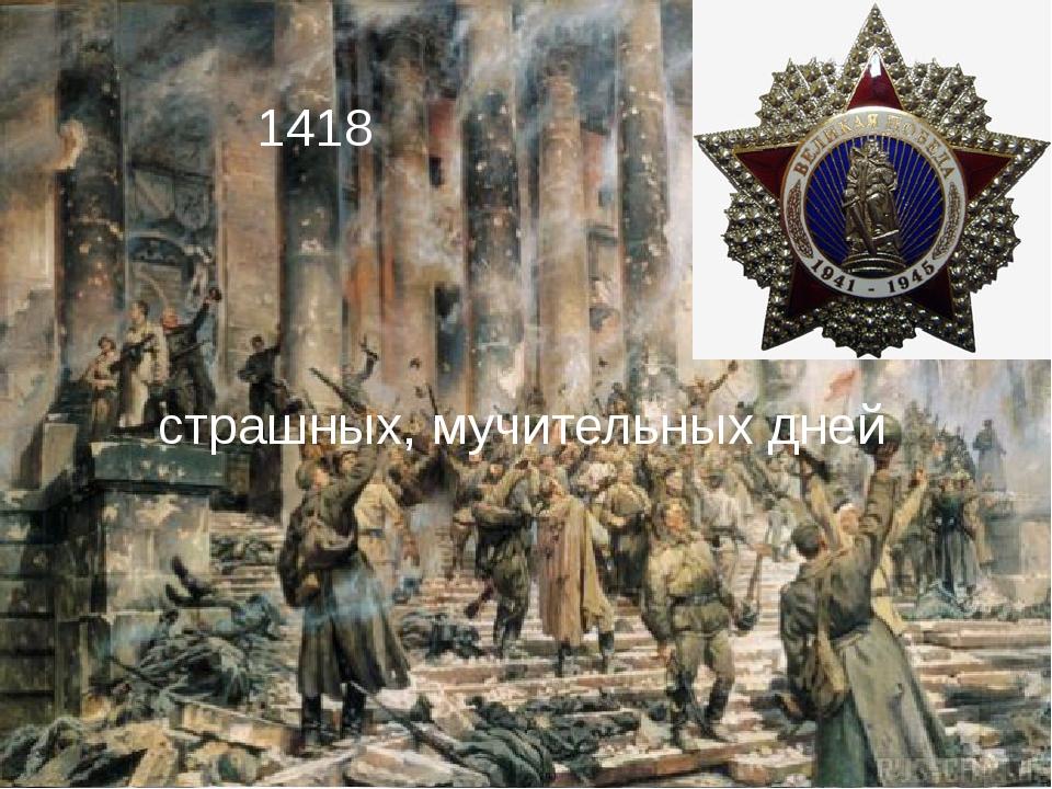 страшных, мучительных дней 1418