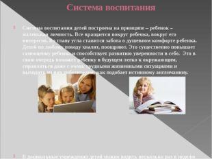 Система воспитания Система воспитания детей построена на принципе – ребенок –