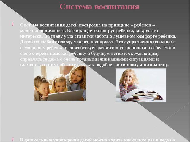 Система воспитания Система воспитания детей построена на принципе – ребенок –...