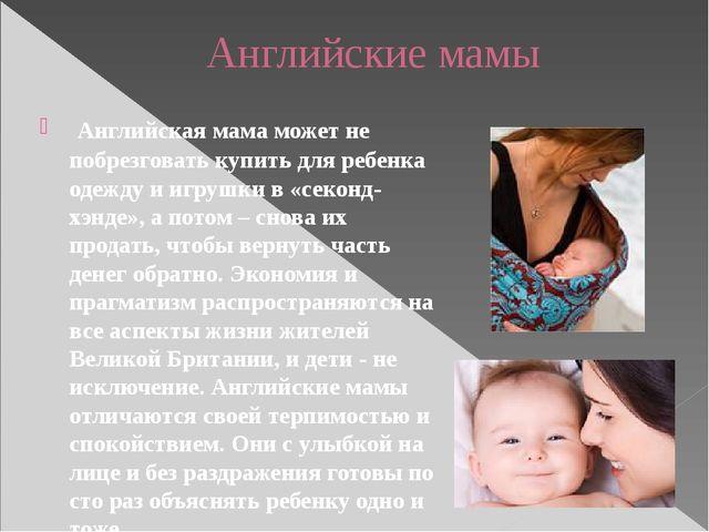 Английские мамы Английская мама может не побрезговать купить для ребенка оде...