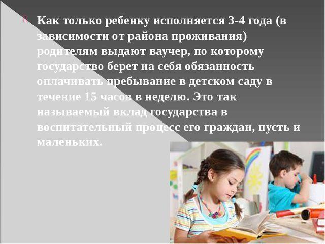 Как только ребенку исполняется 3-4 года (в зависимости от района проживания)...