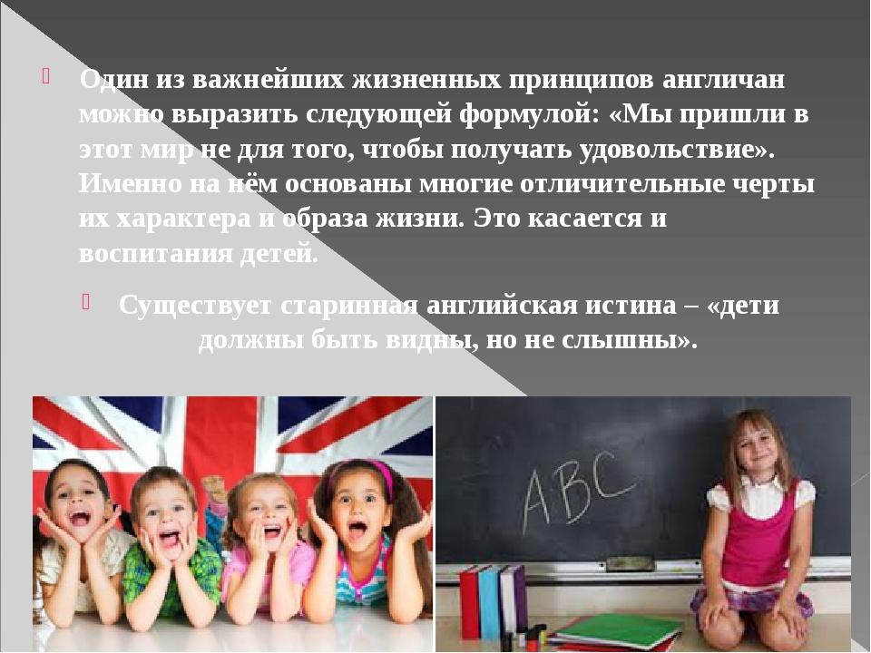 Один из важнейших жизненных принципов англичан можно выразить следующей форму...