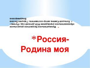 Россия-Родина моя Муниципальное бюджетное дошкольное образовательное учрежден