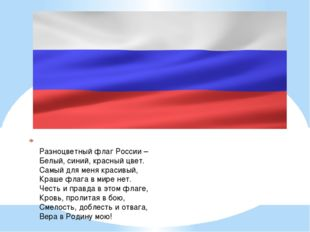 Разноцветный флаг России – Белый, синий, красный цвет. Самый для меня краси