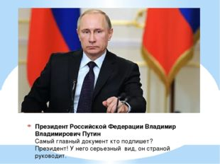 Президент Российской Федерации Владимир Владимирович Путин Самый главный доку