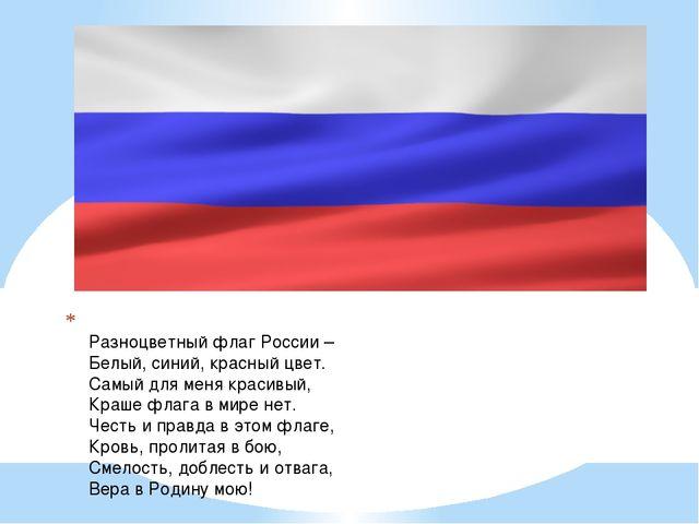 Разноцветный флаг России – Белый, синий, красный цвет. Самый для меня краси...
