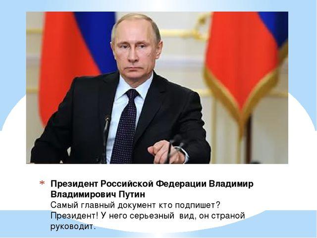 Президент Российской Федерации Владимир Владимирович Путин Самый главный доку...